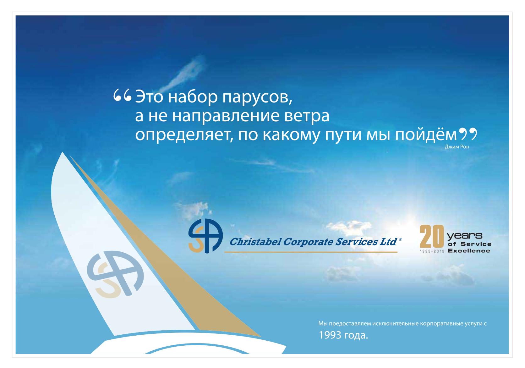 Company Profile Russian