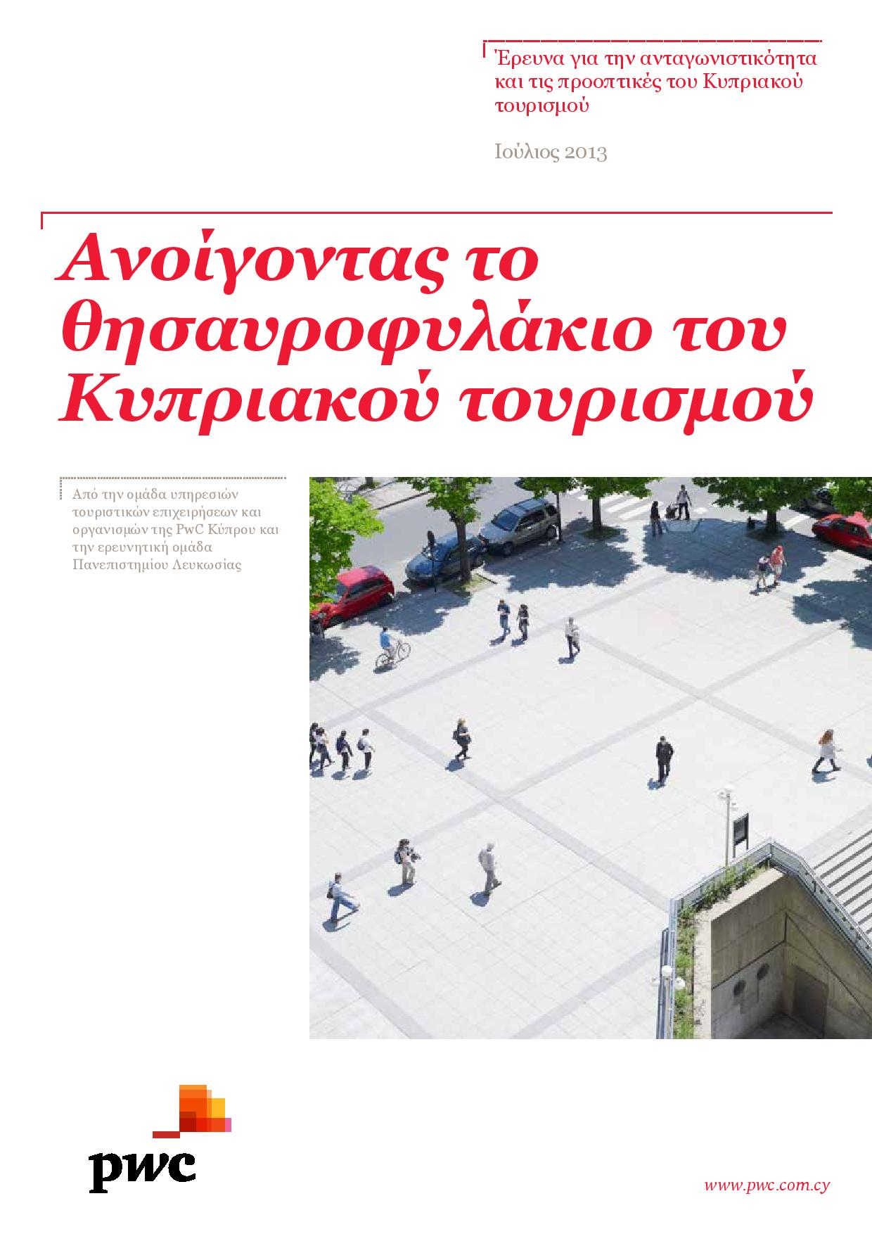 Cyprus Tourism Study (Greek)