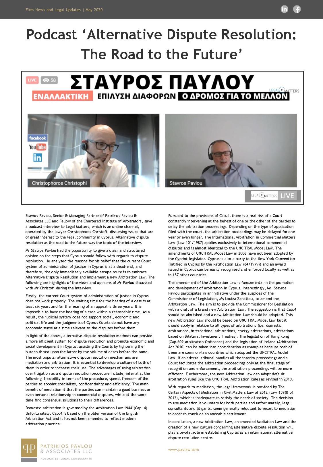 Patrikios Pavlou & Associates LLC: Podcast 'Alternative Dispute Resolution: The Road to the Future'