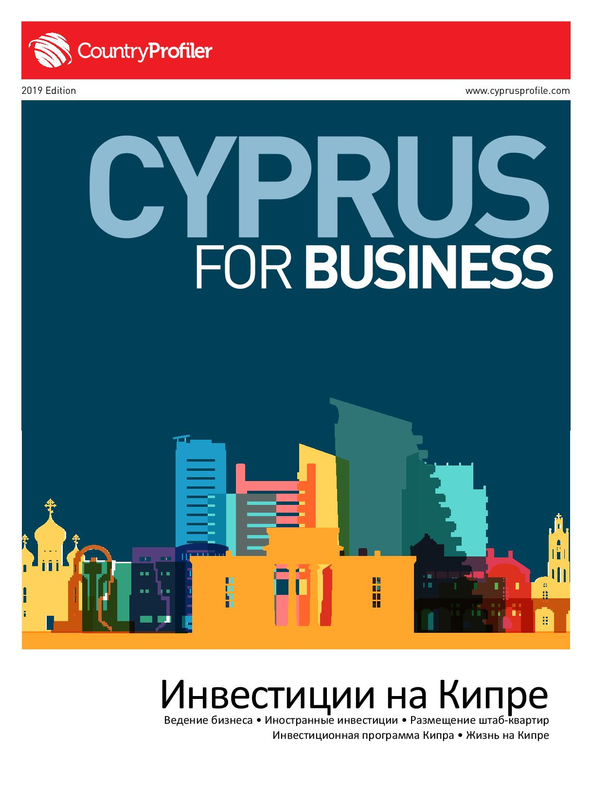Cyprus for Business (Russian Edition)