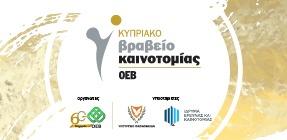 Κυπριακά Βραβεία Καινοτομίας ΟΕΒ 2020